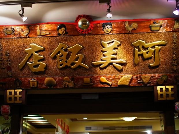 今回のディナーパーティーが行われた吉林路の阿美飯店