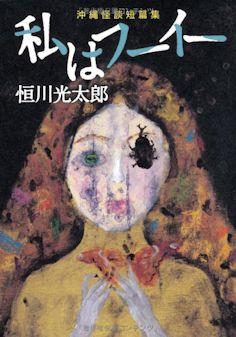 私はフーイー 沖縄怪談短篇集 / 恒川光太郎
