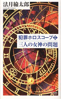 犯罪ホロスコープII 三人の女神の問題 / 法月 綸太郎