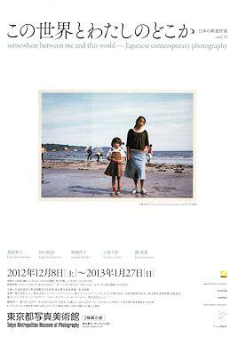 この世界とわたしのどこか 日本の新進作家vol.11@東京都写真美術館