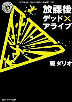 放課後デッド×アライブ  / 藤 ダリオ