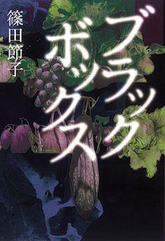 ブラックボックス / 篠田節子