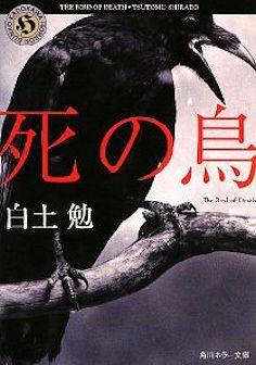 死の鳥 / 白土 勉