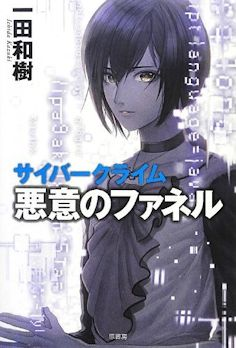 サイバークライム 悪意のファネル / 一田 和樹