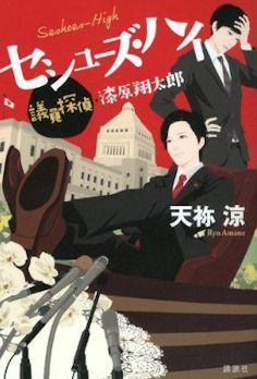セシューズ・ハイ 議員探偵・漆原翔太郎 / 天祢涼