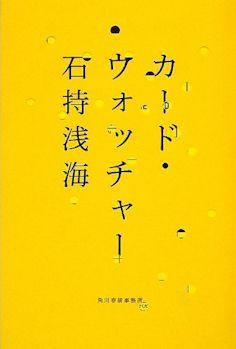 カード・ウォッチャー / 石持 浅海