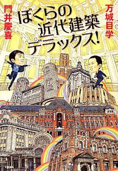 ぼくらの近代建築デラックス! /  万城目 学 門井 慶喜