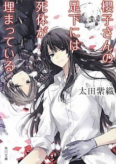 櫻子さんの足下には死体が埋まっている / 太田 紫織