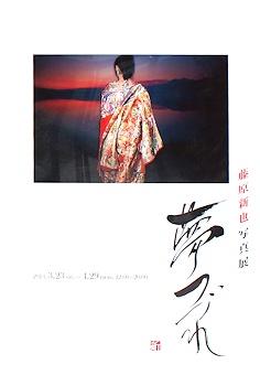 藤原新也 写真展「夢つづれ」@代々木VILLAGE by kurkku