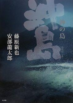神の島 沖ノ島 / 藤原 新也, 安部 龍太郎