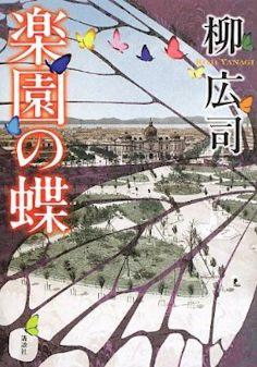 楽園の蝶 / 柳 広司