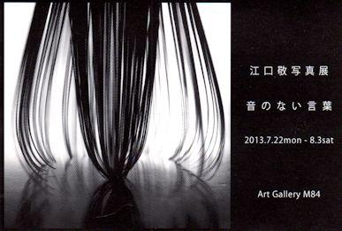 """江口敬写真展 """"音のない言葉""""@Art Gallery M84"""