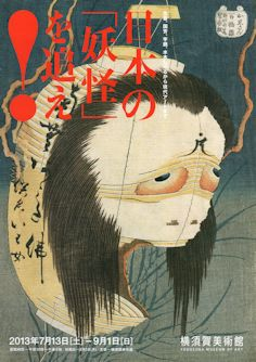 日本の「妖怪」を追え! 北斎、国芳、芋銭、水木しげるから現代アートまで@横須賀美術館