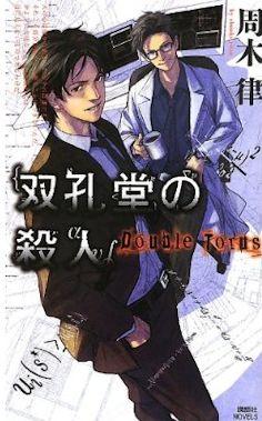 双孔堂の殺人 ~Double Torus~  / 周木 律