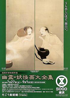 幽霊・妖怪画大全集 @そごう美術館