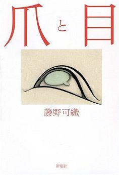 爪と目 / 藤野 可織