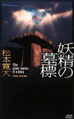 妖精の墓標 / 松本 寛大