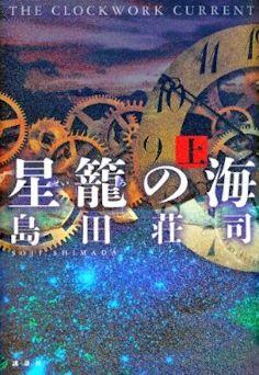 星籠の海 / 島田 荘司