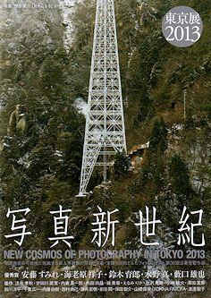 須田一政『凪の片』展、『写真のエステ-コスモス 写された自然の形象』、『写真新世紀2013』@東京都写真美術館