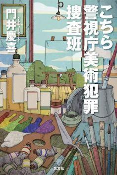 こちら警視庁美術犯罪捜査班 / 門井 慶喜