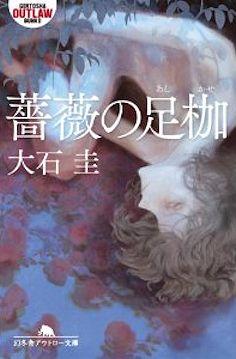 薔薇の足枷 / 大石 圭