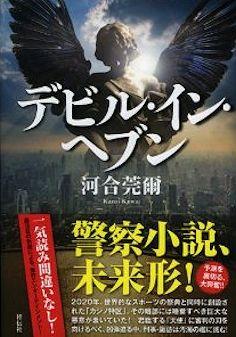 デビル・イン・ヘブン / 河合莞爾