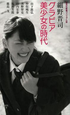 グラビア美少女の時代 / 細野晋司