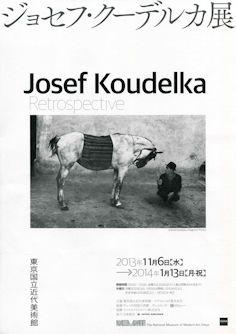 ジョセフ・クーデルカ展@東京国立近代美術館