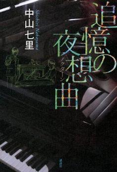 追憶の夜想曲 / 中山七里