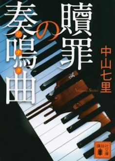 贖罪の奏鳴曲 / 中山七里
