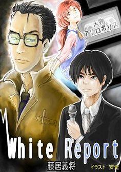 ホワイト・レポート(真実報道) / 藤居義将