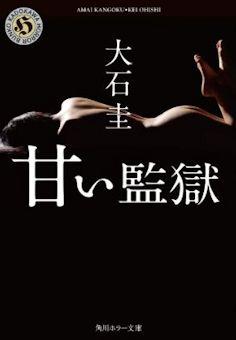 甘い監獄  / 大石 圭