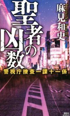 聖者の凶数 警視庁捜査一課十一係 / 麻見和史