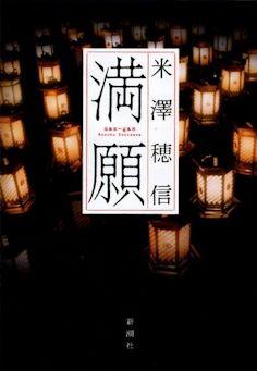満願 / 米澤穂信