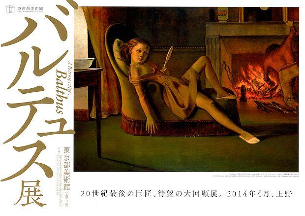 バルテュス展 Balthus: A Retrospective@東京都美術館