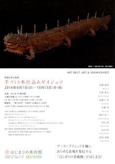 開館記念企画展『手づくり本仕込みゲイジュツ』@はじまりの美術館