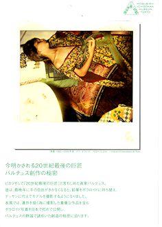 「バルテュス最後の写真—密室の対話」展|@三菱一号館美術館