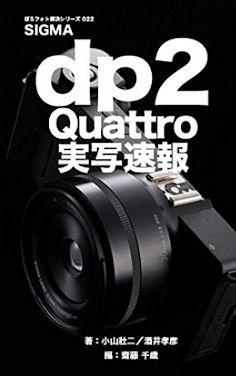 ぼろフォト解決シリーズ022 SIGMA dp2 Quattro 実写速報 / 小山 壯二, 酒井 孝彦, 齋藤 千歳