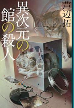 異次元の館の殺人 / 芦辺 拓