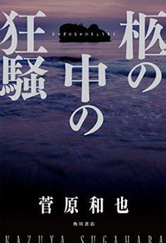 柩の中の狂騒 / 菅原 和也
