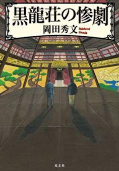 黒龍荘の惨劇 / 岡田 秀文