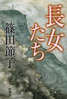 長女たち / 篠田 節子