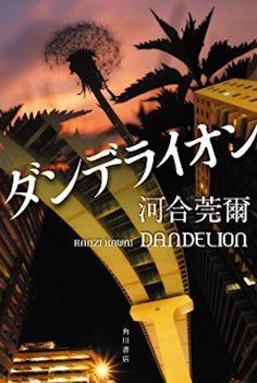 ダンデライオン /  河合莞爾