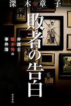 敗者の告白 弁護士睦木怜の事件簿  /  深木 章子