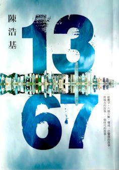13.67 / 陳浩基