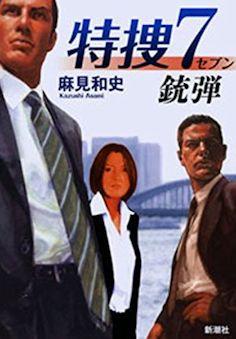 特捜7―銃弾― / 麻見 和史