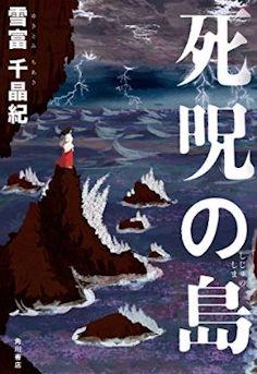 死呪の島 / 雪富 千晶紀