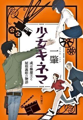 少女キネマ 或は暴想王と屋根裏姫の物語 / 一 肇