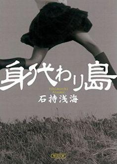 身代わり島 / 石持 浅海