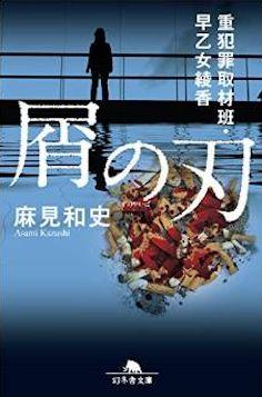 屑の刃 重犯罪取材班・早乙女綾香  / 麻見 和史